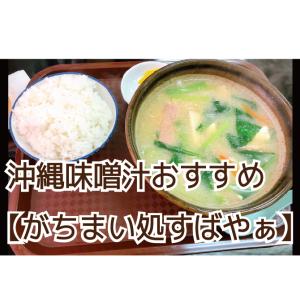 沖縄味噌汁おすすめ上位に入る【がちまい処すばやぁ】