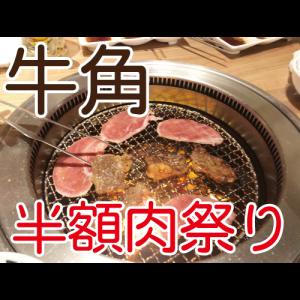 【牛角】半額!4年に一度の肉祭りに行ってきた!