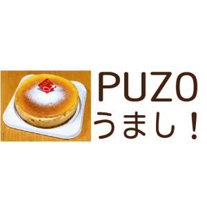 沖縄チーズケーキ専門店のPUZOが美味しい