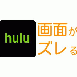 Huluテレビで視聴する時だけ画面がズレる現象。こうして解決!