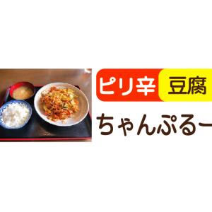 ちゃんぷるー家のピリ辛豆腐ちゃんぷるーがハマる!