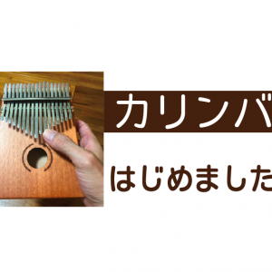 YouTubeで見つけた楽器カリンバの音色に魅了されて