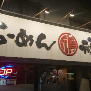 学生時代の思い出の店【千葉駅・頑々坊子 】