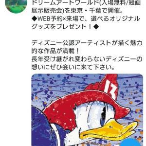 「ドリームアートワールド」なるイベントが木更津でやっていたので遊びに行ってきた(次の会場は千葉そごう)
