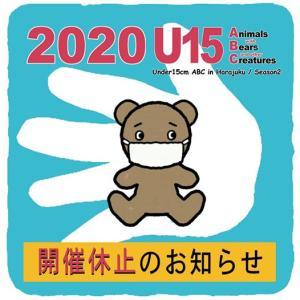2020年9月原宿U15ABC開催休止