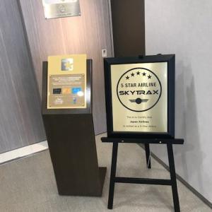ラウンジレポート 関西空港 JAL 国際線 サクララウンジ