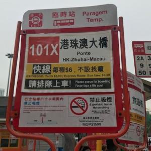 マカオ市内から港珠澳大橋を利用してバスで香港国際空港へ 2020年01