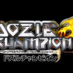 【クラロワ】『ドズルチャンピオン』ドズルさんのYouTubeチャンネル新企画始動!【10/12】