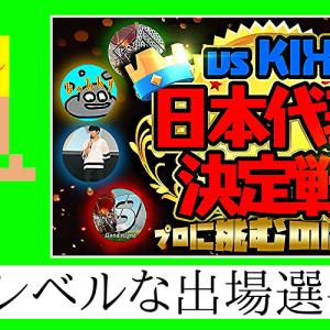 【クラロワ】本日19時からドズルさんのYouTubeチャンネルで『vsKIX日本代表決定戦』開催!出場選手紹介!【10/20】