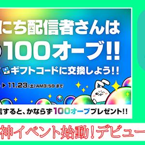 【クラロワ】ミラティブイベント・まいにち配信者さん1日100オーブ!最大3000円分のギフトコードがもらえる!みんなミラティブをやろうっ!【10/24】