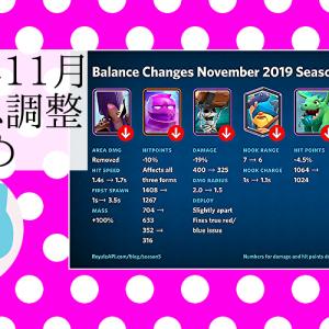 【クラロワ】2019年11月のバランス調整*10月大暴れカードは下方修正!!【11/2】