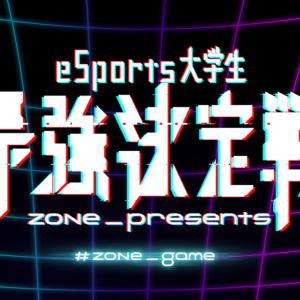 【クラロワ】*大会情報*【ZONe presents】eSports大学生最強決定戦*クラッシュ・ロワイヤル*【12/5】
