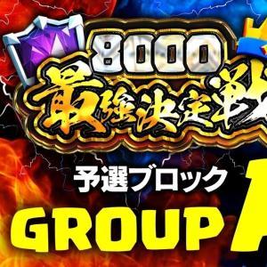 【クラロワ】8000最強決定戦*予選Day1*ドズルチャンネルにて22:00~*【1/16】
