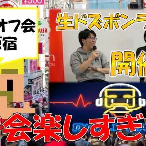 【クラロワ】ドズ主オフ会行ってきた!ファニスペースin原宿【1/20】