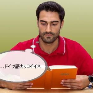 ドイツ語のかっこいい・かわいい・面白い単語25選【日本語と似てる?】