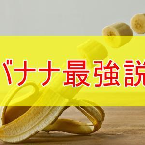 【栄養たっぷり】朝はバナナ食べようぜっていう話。