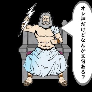 【神々の遊び】ぶっ飛びすぎw ギリシャ神話の面白いエピソード3選【むしろ人間くさい】