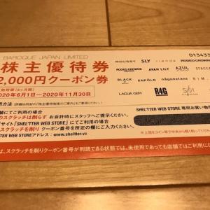 バロックジャパンリミテッド(3548)から株主優待&配当金をいただきました。