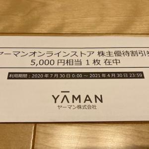 ヤーマン(6630)から株主優待&配当金をいただきました。