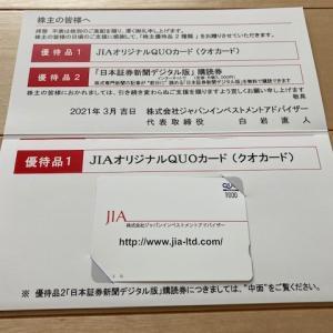 ジャパンインベストメントアドバイザー(7172)から配当金&株主優待をいただきました。