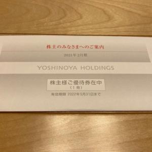 吉野家ホールディングス(9861)から株主優待をいただきました。