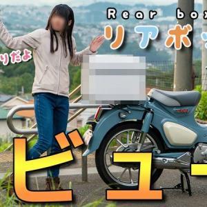 【スーパーカブc125】YouTubeでニューラゲージボックスをレビュー!!?