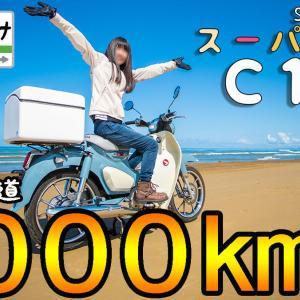 【カブ女子】YouTube【千里浜なぎさドライブウェイ!旅の始まり】の動画をupしました!