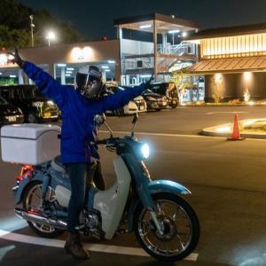 【カブ女子】スーパーカブc125のバイク旅!3日目走行距離300~350Km「竜泉寺の湯到着!編」