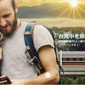 ウェブで台湾新幹線の予約をした