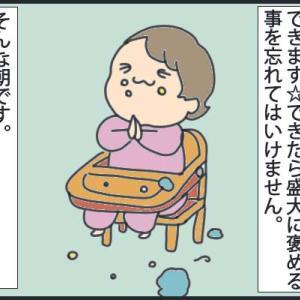 【子育てマンガ】1歳3か月の1日のタイムスケジュール