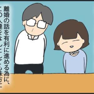 離婚調停開始!調停委員の印象