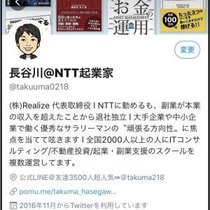 NTTを辞めて起業した僕のライフスタイルや日常を包み隠さず全て見せてみた!