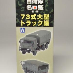 1/144スケール 自衛隊名鑑 第1弾 73式大型トラック編