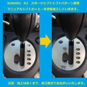 SUBARU R2 マニュアルシフトパターン変更加工