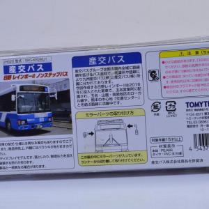 1/80 産交バス レインボーⅡノンステップバス