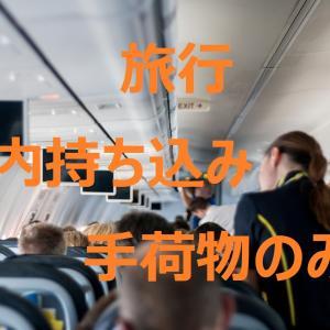 機内持ち込みのみで旅行!持ち物はどれぐらい持ち込める?【手荷物】
