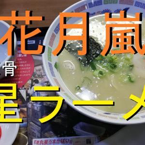 【花月嵐】丸星ラーメンは豚骨臭い?これが本場久留米のやり方かー!