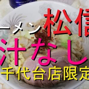 らーめん松信の汁なしは八千代台店限定?ヤサイマシは100円です。