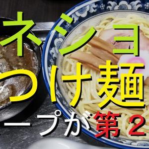 カネショウのつけ麺は割りスープが特徴的な一杯でさーねー【四街道】