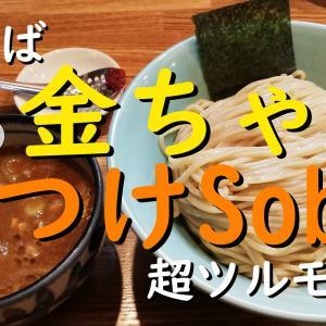【全粒粉】中華そば金ちゃんのつけ麺は、超ツルモチ系!【勝田台】