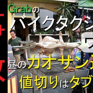 【事故】バイクタクシーinタイ・バンコク!Grabは便利だけど⑦
