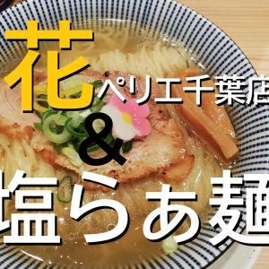 【百名店】灯花ペリエ千葉店は女性向け。鯛塩ラーメンはスープが好評