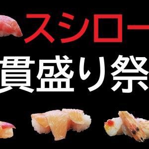 【楽しい】スシロー三貫盛り祭に参戦!全5種類15貫950円+税