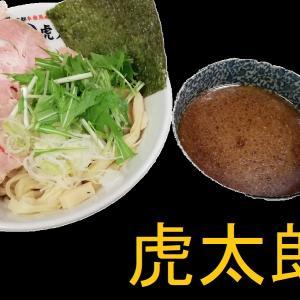 【カウンター席が広め】勝田台のラーメン屋「虎太郎」と「つけ麺」!
