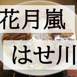 【新しい?】花月嵐の「はせ川」はNeo喜多方ラーメン【期間限定】