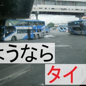 さようならタイ!バンコクから国境アランヤプラテートまでバス移動⑫