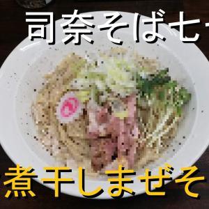 司奈そば七七三(四街道店)と背脂煮干しまぜそば【麺が特徴的】