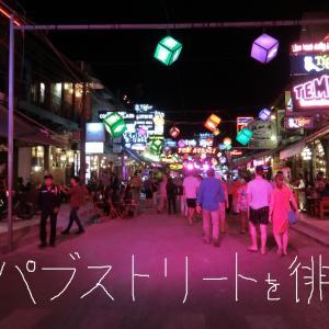 【徘徊】夜のパブストリート周辺。シェムリアップ一人旅行記ブログ⑭