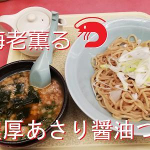 「海老薫る濃厚あさり醤油つけ麺」は山岡家史上最高値かも【期間限定】