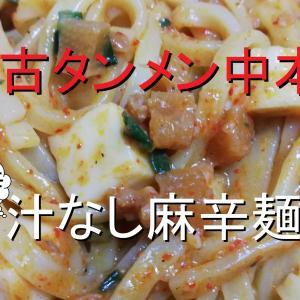 【辛い?】セブンで買える冷凍食品「蒙古タンメン中本汁なし麻辛麺」